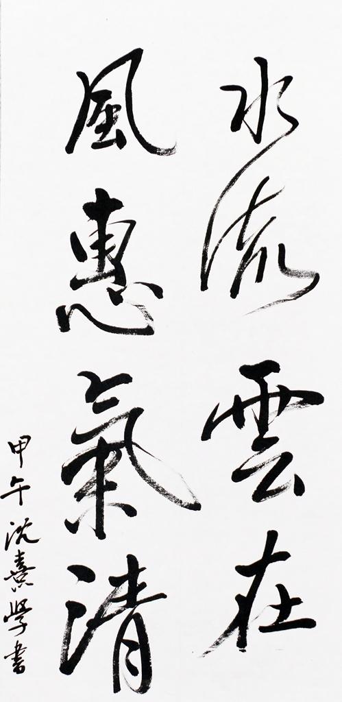 """记""""畅想中国梦书写国贸情""""书法大赛及硬笔书写练习活动"""