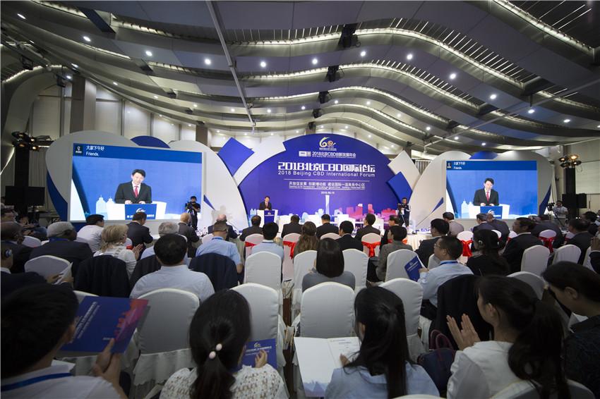 """国贸中心在 """"2018北京CBD国际论坛""""上获评""""超甲级楼宇"""""""
